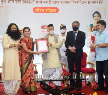 MOST NUMBER OF POEMS WRITTEN IN MARATHI LANGUAGE BY AN INDIVIDUAL (FEMALE)